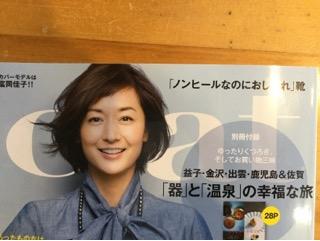 月刊誌eclat(エクラ)についにあの記事が!!!