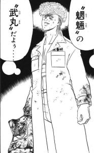 takemaru2